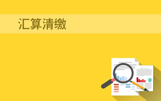 2016年最新企业所得税汇算清缴申报与风险防范(广州站)