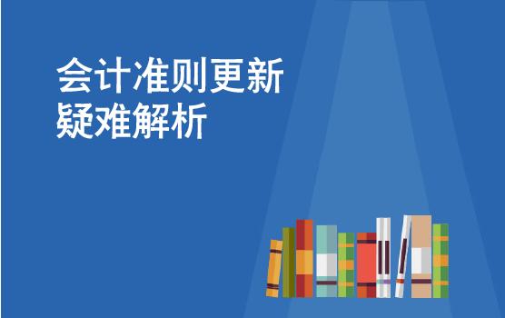 更新會計準則變化,掌握賬務處理方法(北京站)