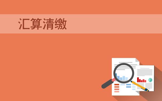 2016年最新企業所得稅匯算清繳申報與風險防范(上海站)