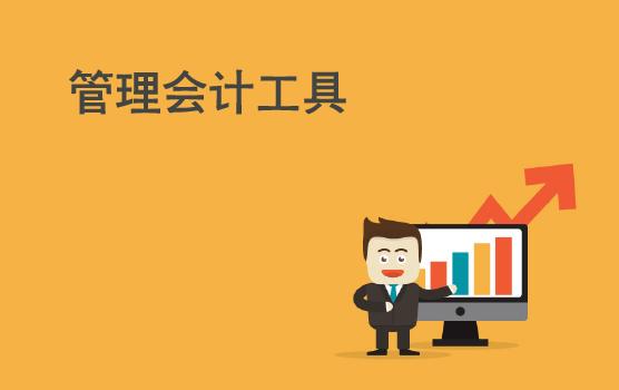 学习管理会计工具,助力职业生涯转型(北京站)
