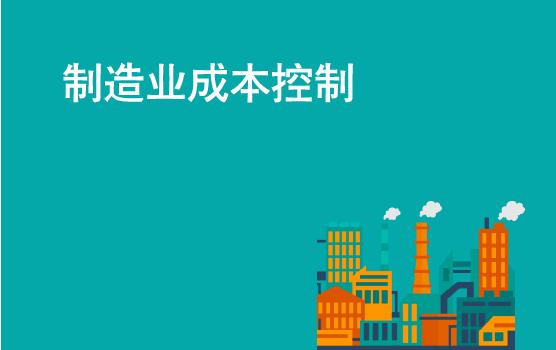制造业寒冬时期成本分析与控制思路(上海站)