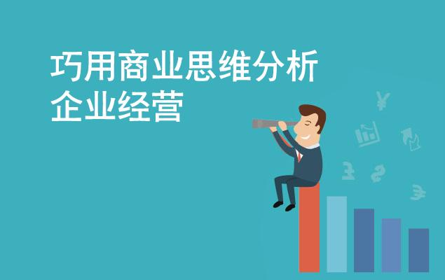 巧用商业思维分析企业经营实质(北京)