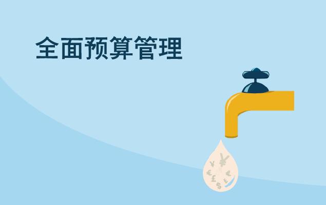 全面預算管理助力企業實現利潤目標(上海)