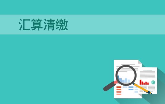 2016年最新企業所得稅匯算清繳申報與風險防范(北京站)