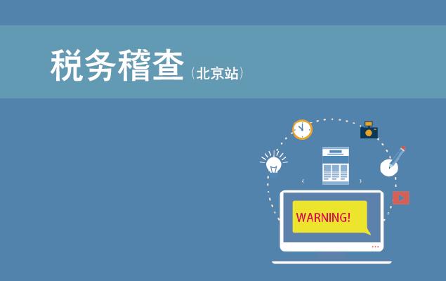 大数据时代下的税务合规与稽查应对(北京站)