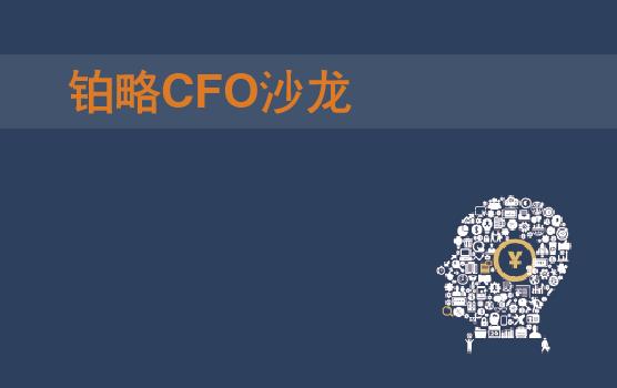 "CFO沙龍:""侃錢景""——IPO之路"