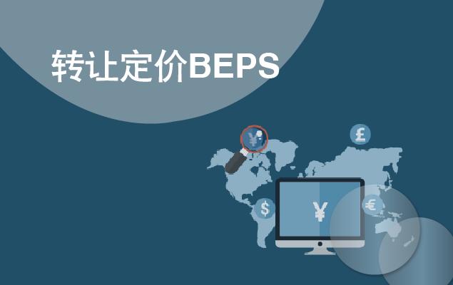 后 BEPS時代,中國轉讓定價發展趨勢與跨國企業應對準備