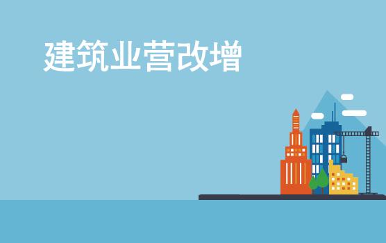 """建筑業""""營改增""""政策梳理"""
