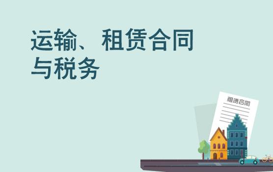 不同合同类型中的税收条款撰写技巧之运输、租赁合同