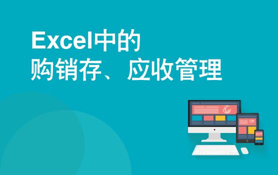 购销存、应收账款管理中的Excel应用