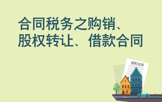 不同合同类型中的税收条款撰写技巧之购销、股权转让、借款合同