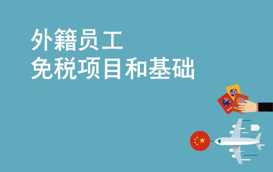 外籍员工个人所得税基础及免税项目梳理