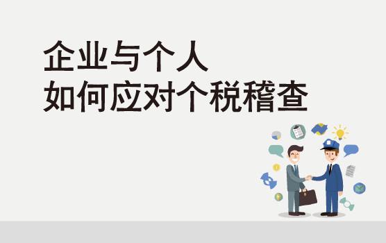 个人所得税稽查中的程序规定与应对技巧