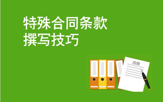 案例解析特殊合同条款的涉税风险