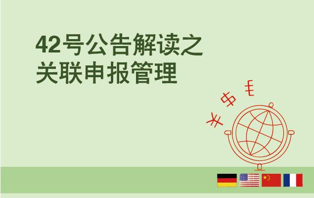 2016国家税务总局42号公告解读之关联申报管理