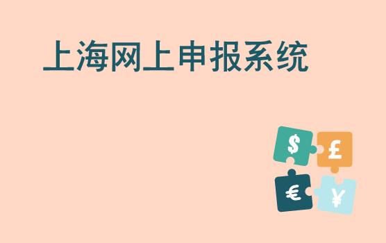 2015上海出口退税网上申报系统操作指南
