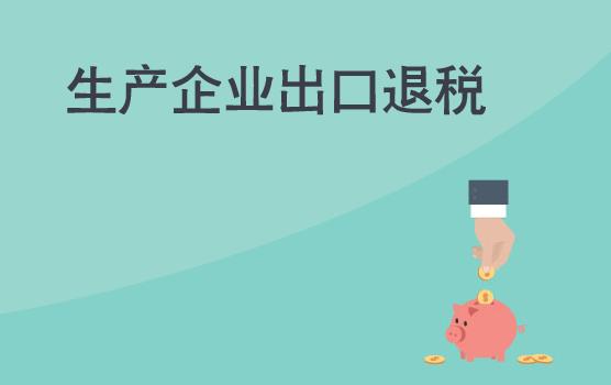 2015生产企业出口退税申报系统操作指南