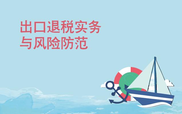 2016出口退稅實務管理與風險防范(北京站)