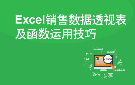 Excel銷售數據透視表及函數運用技巧