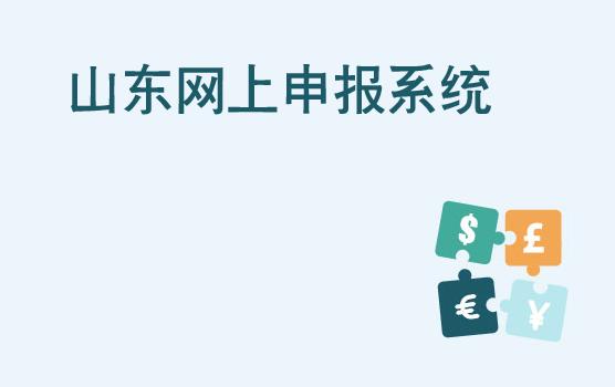 2015山东省国家税务局网上办税平台操作指南