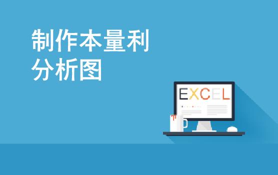 如何運用Excel制作本量利分析圖