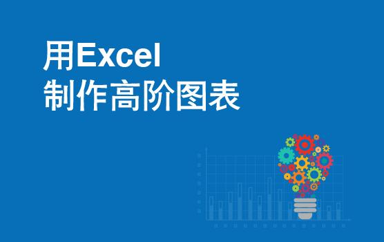 運用Excel進行高階財務圖表制作