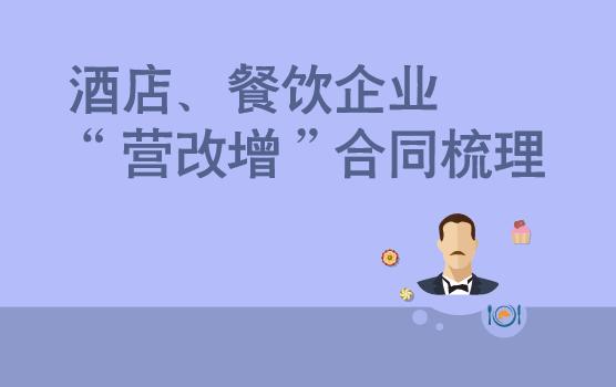 """酒店、餐飲企業""""營改增""""業務合同梳理思路"""