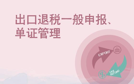 出口退税一般申报程序、相关资料管理与风险提示