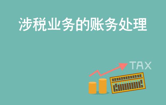 2016常见涉税业务会计处理策略