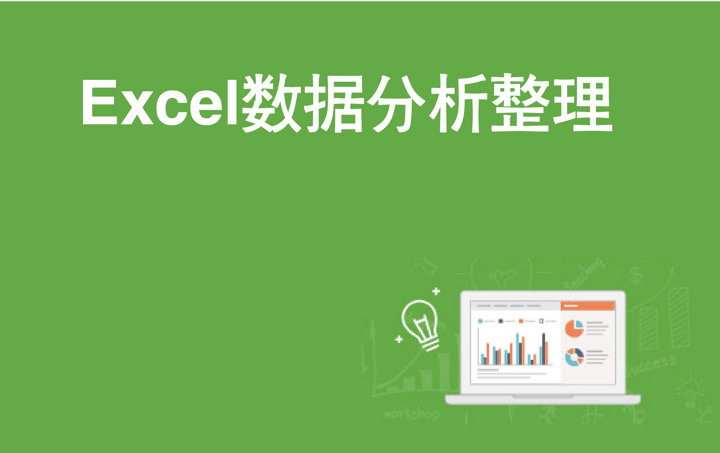 Excel中汇报销售数据的图表制作技巧