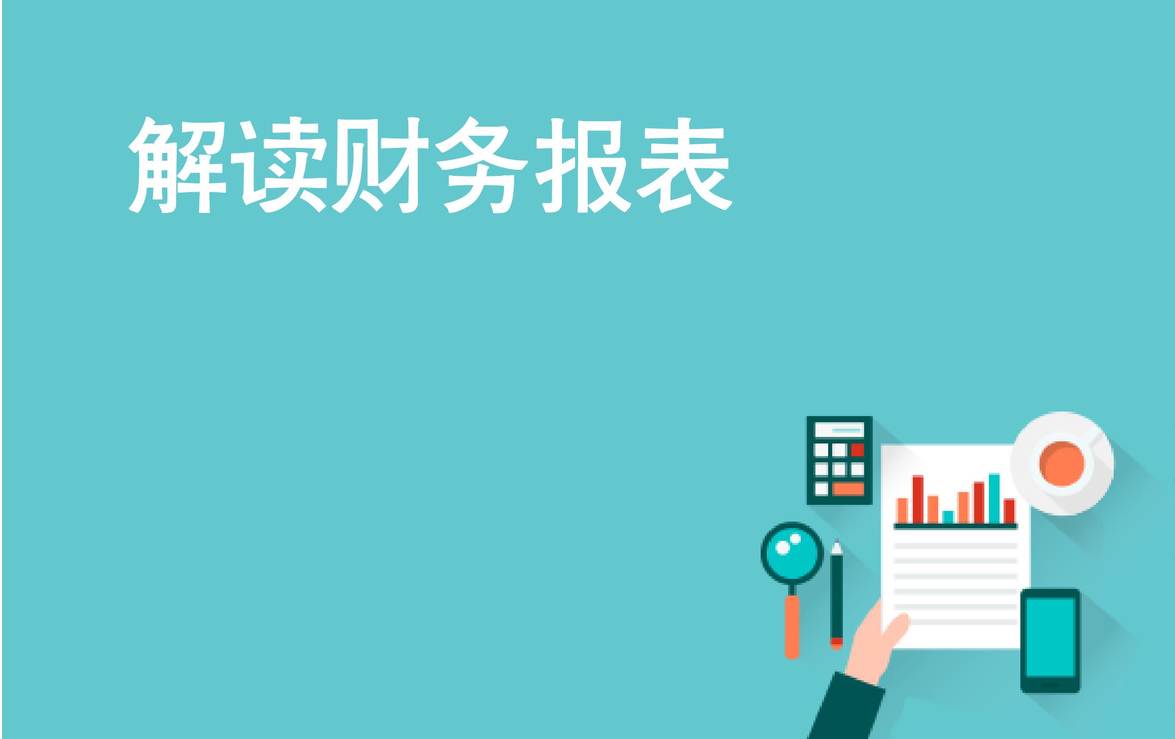 如何从财务数据中读出企业商业模式