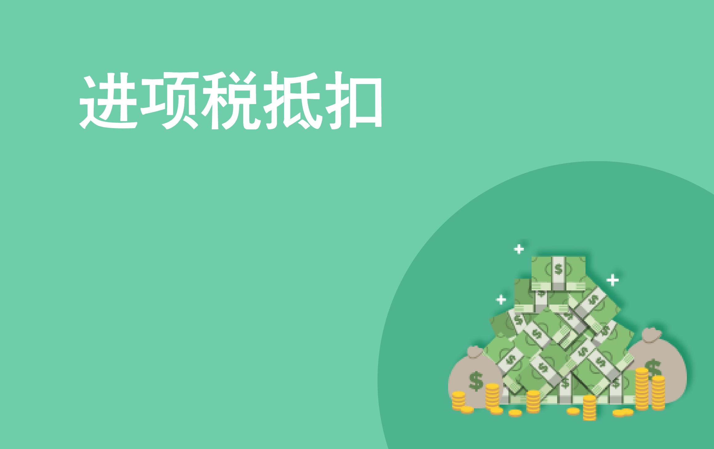2015增值税基础之进项税抵扣实务处理