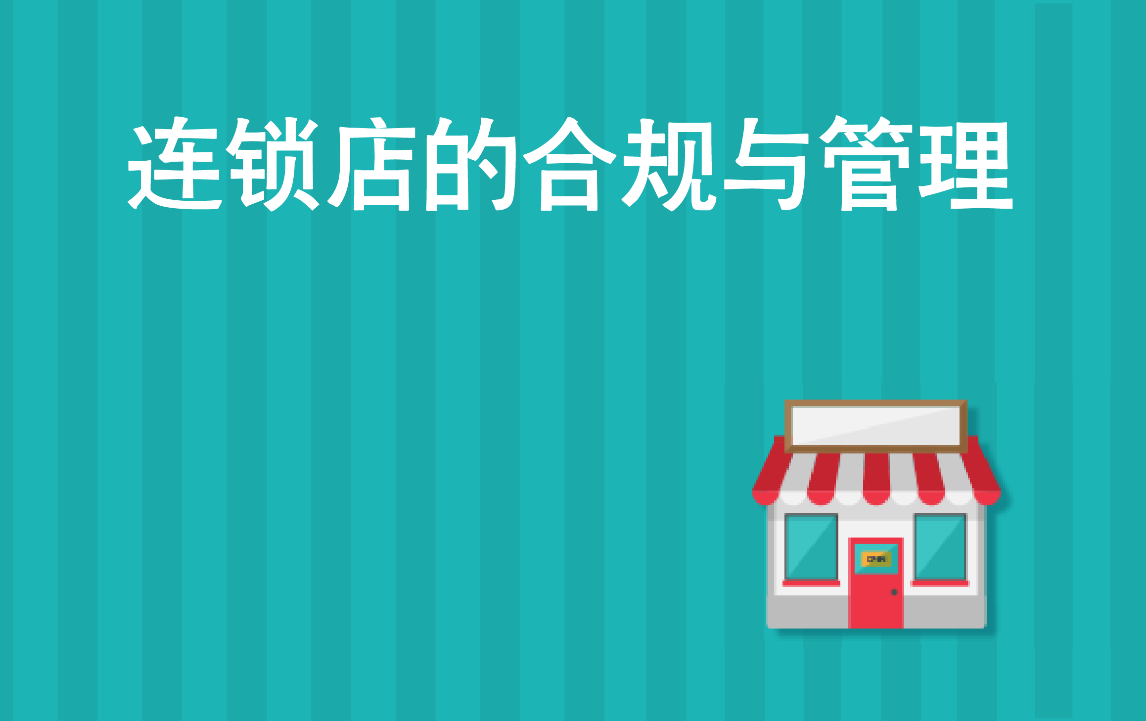不同连锁店经营模式的税务合规与管理