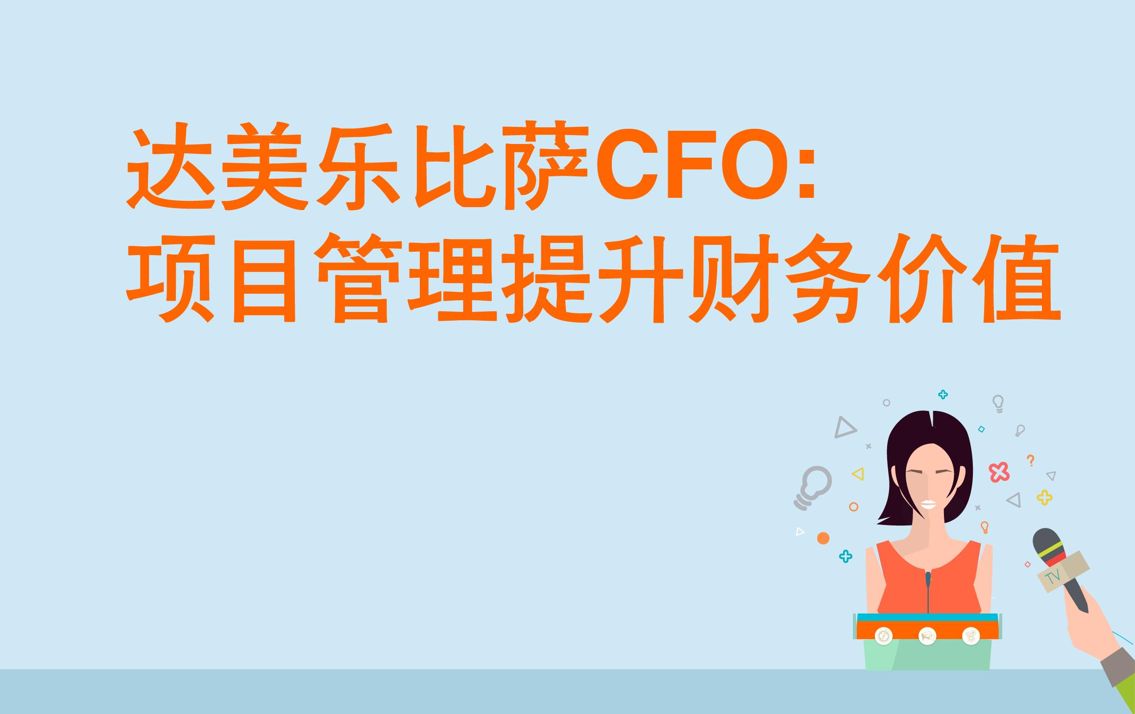 达美乐比萨CFO谈利用项目管理提升财务价值