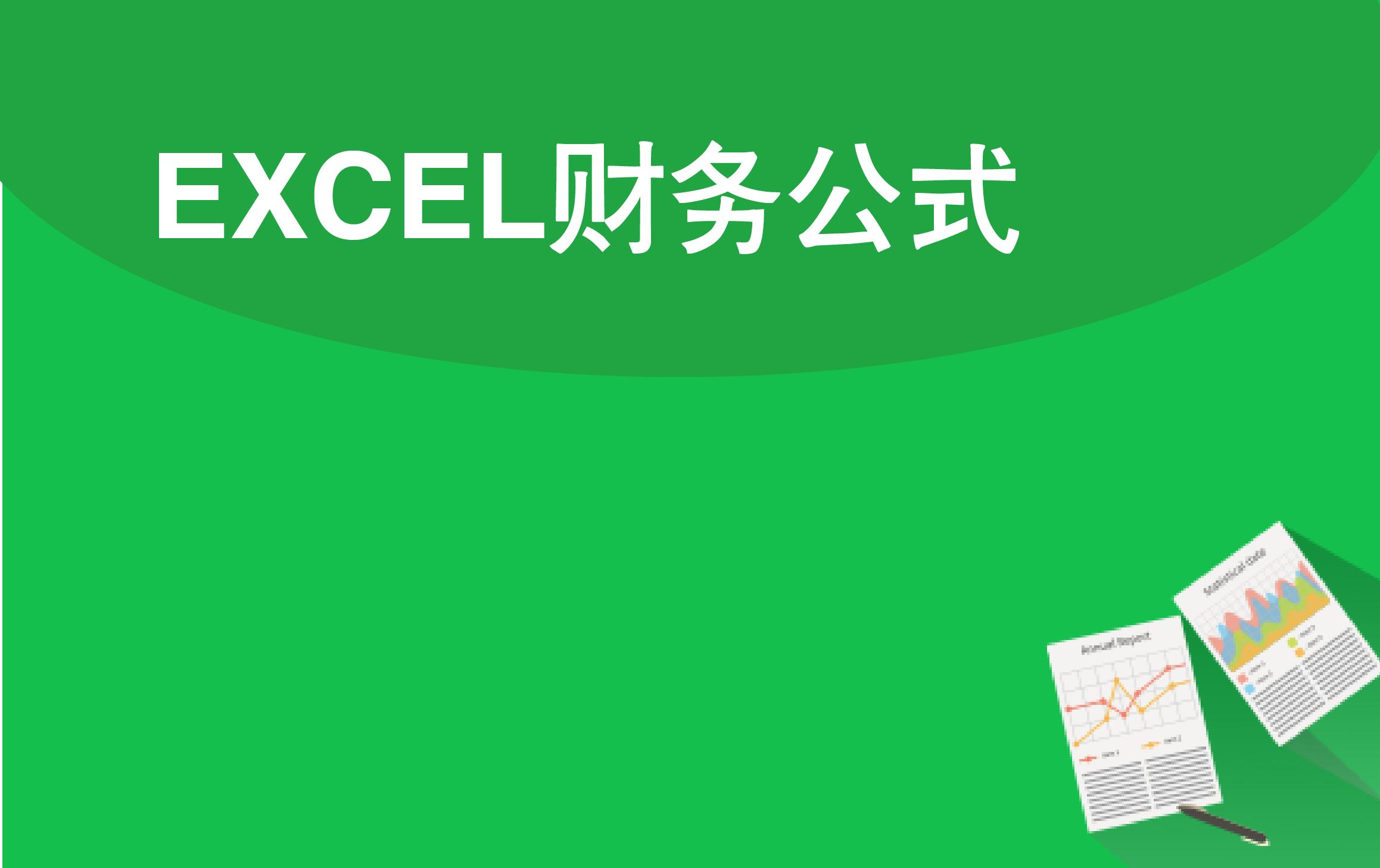 Excel财务公式基础与常用函数初探