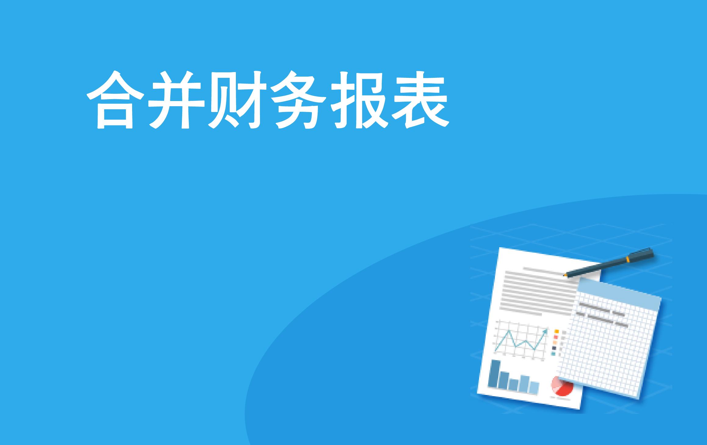 会计准则更新之合并财务报表解析