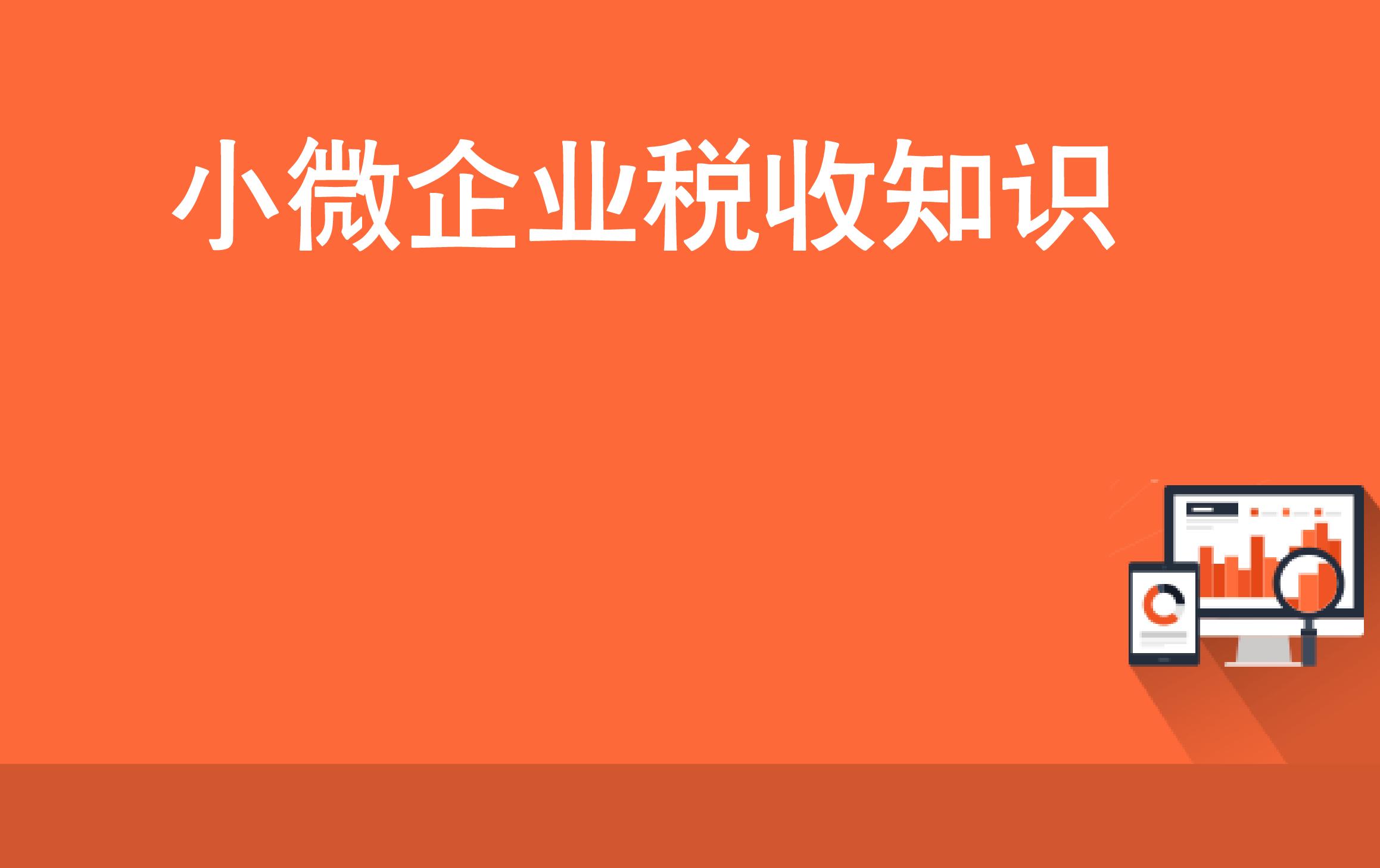 2015小微企業稅收知識入門