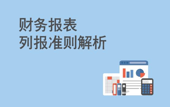 財務報表列報準則解析