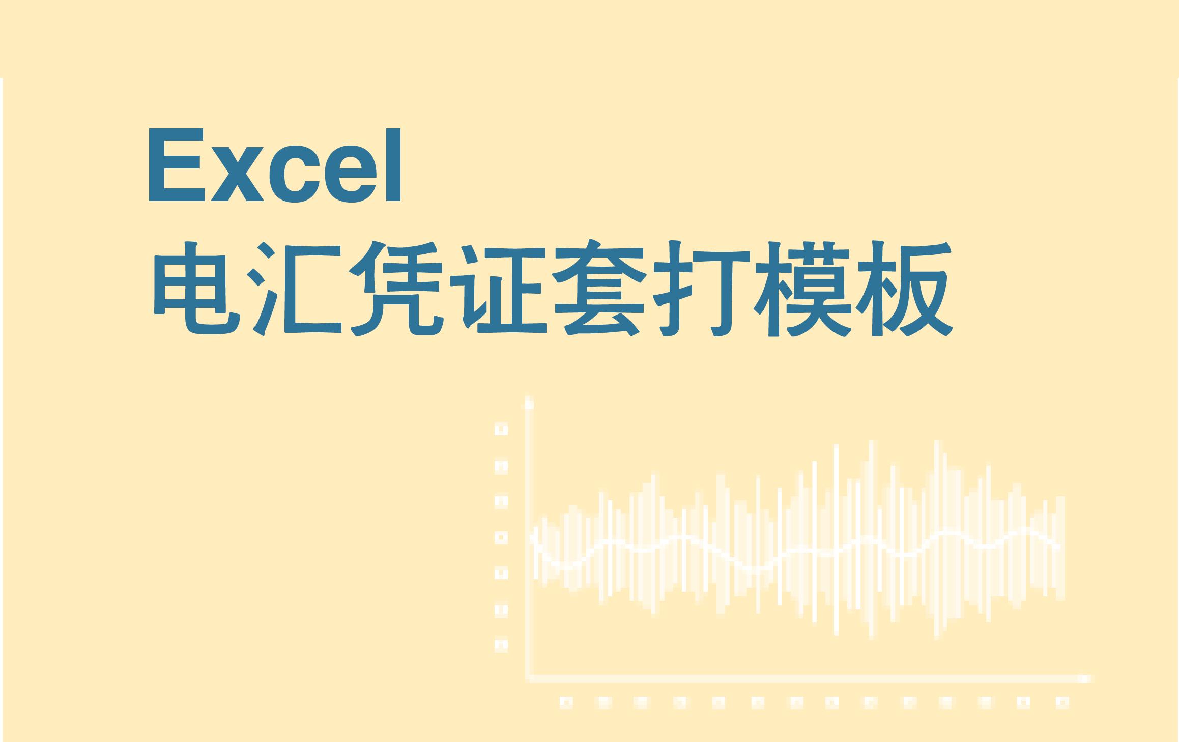 玩轉Excel,制作實用電匯憑證套打模版