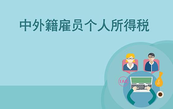 中外籍雇員個人所得稅合規與籌劃技巧全透視(上海)