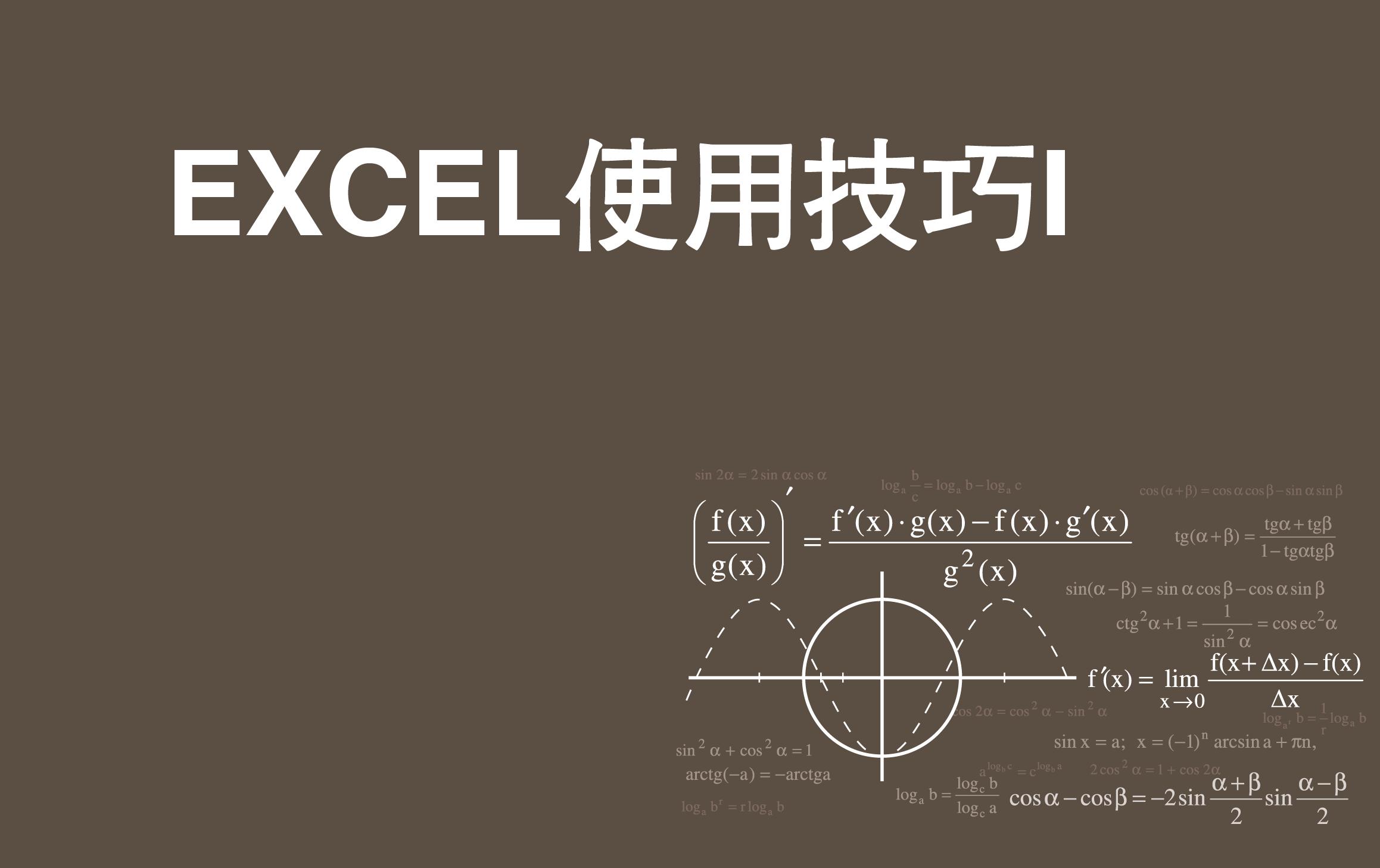 Excel基础数据整理及常用函数使用技巧 I