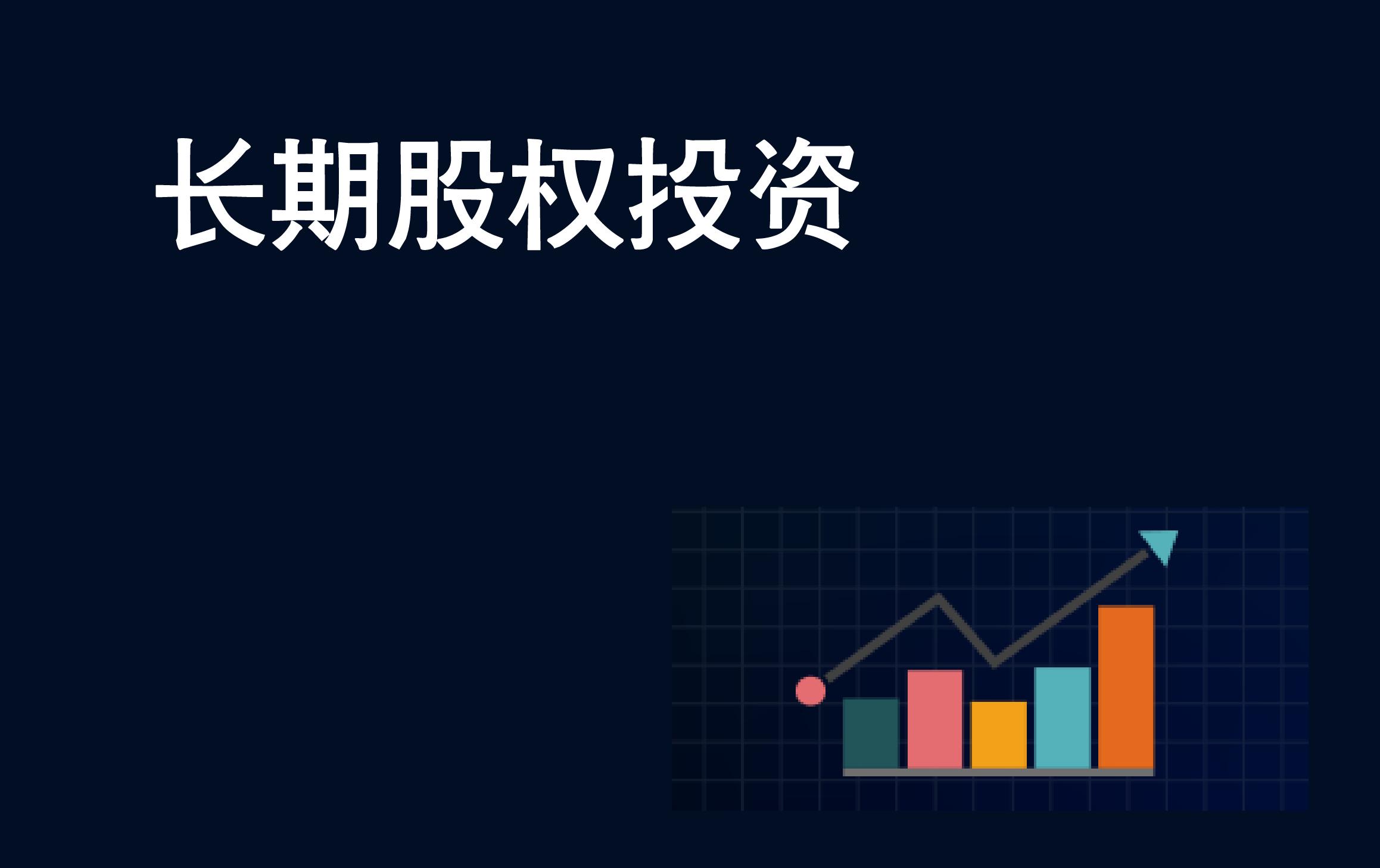 會計準則更新之長期股權投資解析