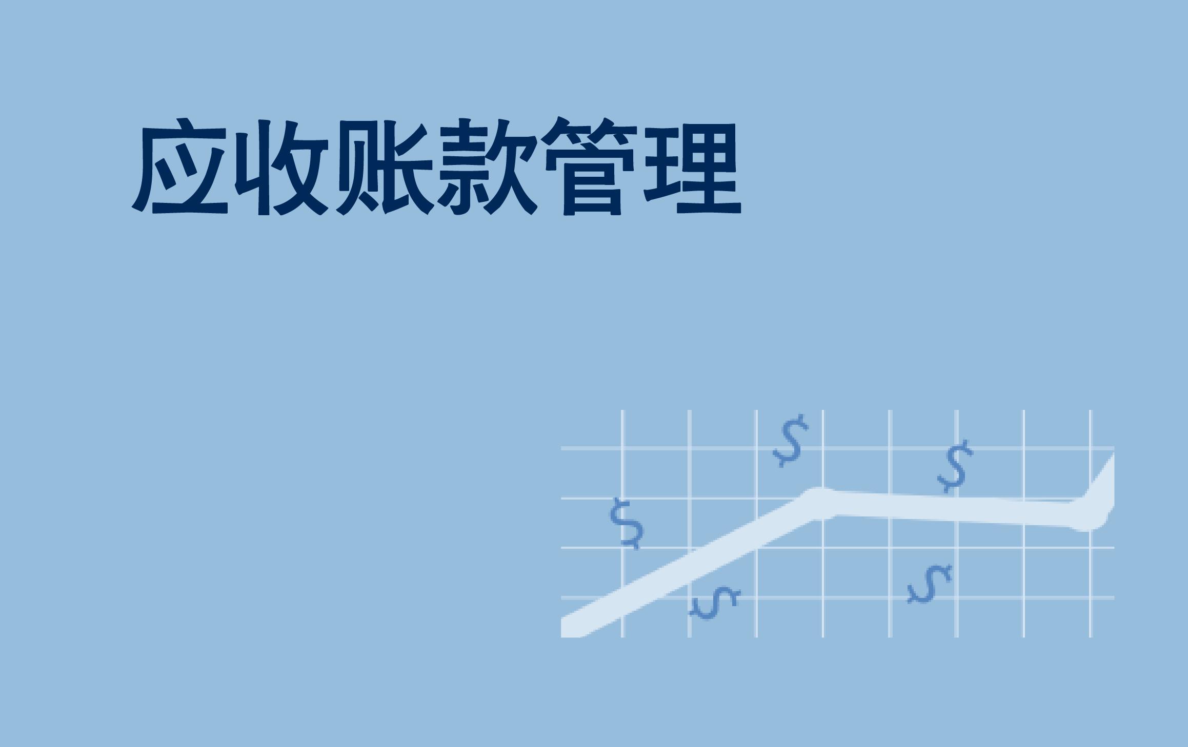 催款函在应收账款管理中的应用