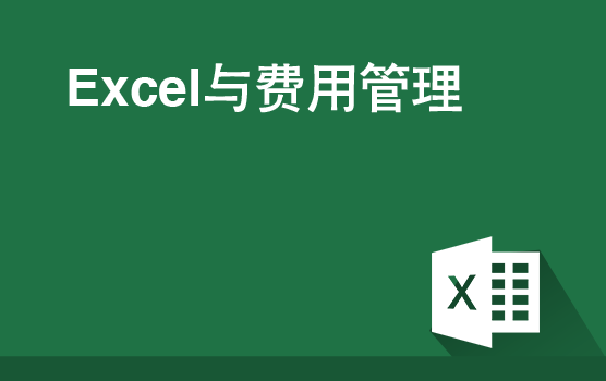 Excel在费用管理中的运用