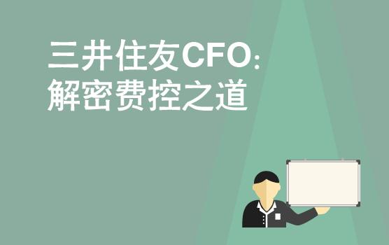 三井住友海上火灾保险CFO:解密最赚钱行业的费控之道