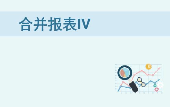 以案说法,助你轻松应对合并报表 IV