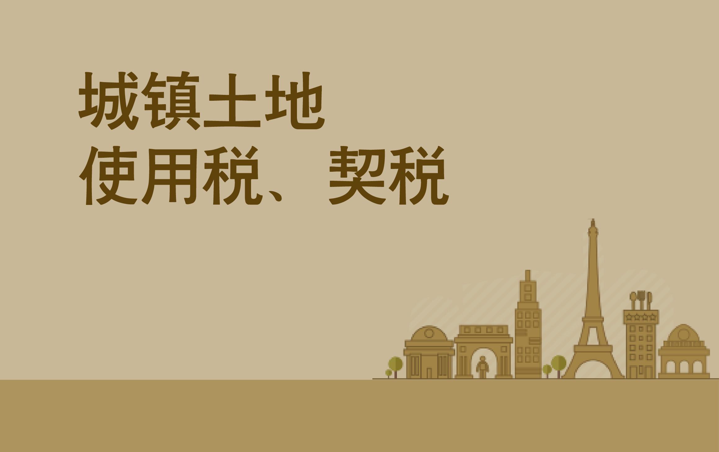 2015非房地产企业的房地产税务 I 城镇土地使用税、契税