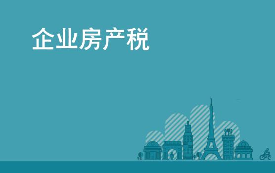 2015非房地产企业的房地产税务 II 房产税