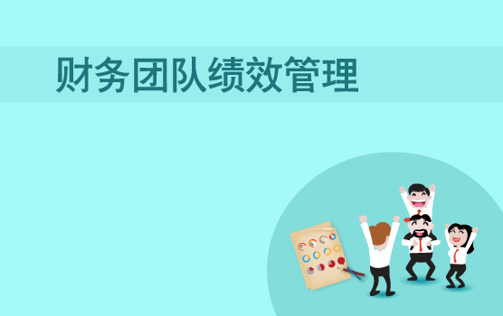 完善績效管理,打造高效財務團隊(北京)