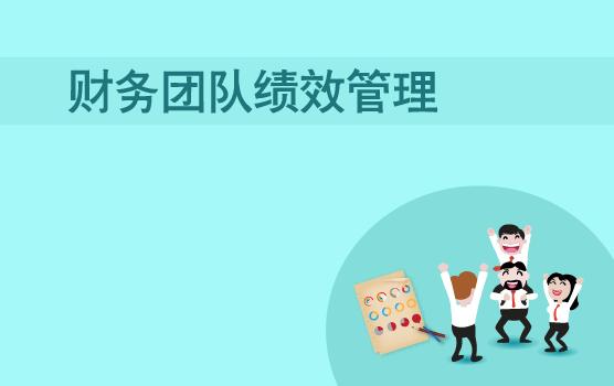 完善绩效管理,打造高效财务团队(北京)